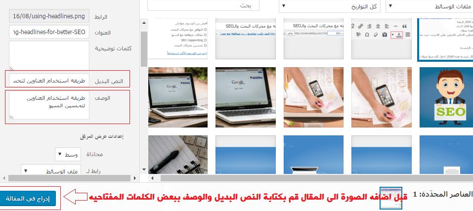 كيفيه كتابه النص البديل والوصف للصور لتحسين السيو