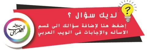 اسأله واجابات الويب العربي، العمل من المنزل واسأله انشاء المواقع والربح من الانترنت