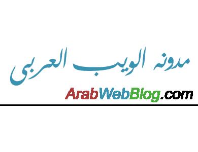 موقع مدونه الويب العربى