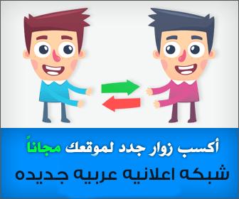 بديل ادسنس شبكه اعلانات عربيه