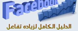 كيف تزيد من التفاعل فى صفحة فيس بوك