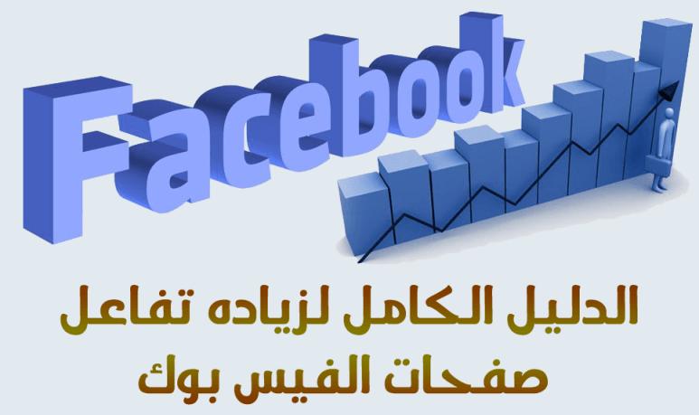 زياده تفاعل صفحات الفيس بوك