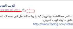 كيف تحصل على الرابط الخاص ببوست معين على صفحه فيس بوك