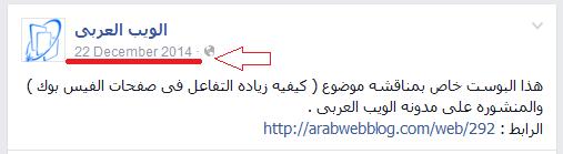 كيفيه الحصول على الرابط الخاص بالمنشور على صفحه فيس بوك
