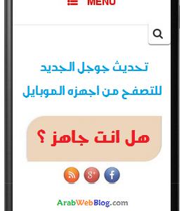 هل موقعك جاهز لتحديث الموبايل الجديد