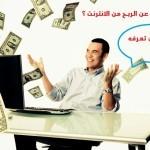 ما يجب ان تعرفه عن الربح من الانترنت