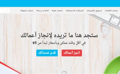 جميع مواقع العمل الحر عبر الإنترنت العربية – قائمة محدثة باستمرار.