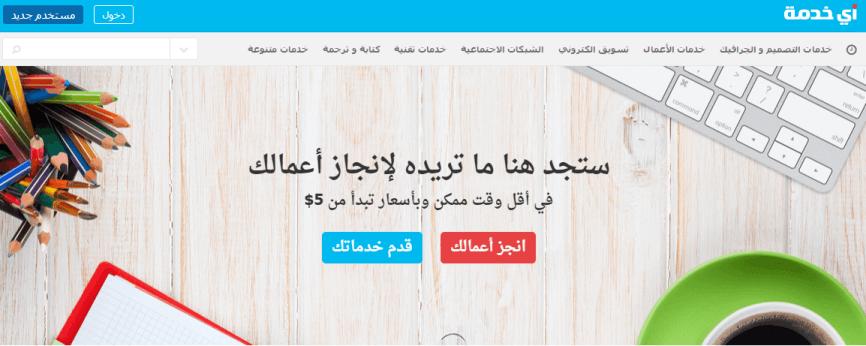 أفضل المواقع العربية للعمل الحر عبر الإنترنت – قائمة محدثة باستمرار.