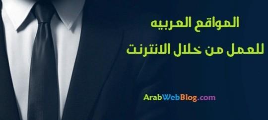 مواقع عربيه للعمل الحر من المنزل عن طريق الانترنت