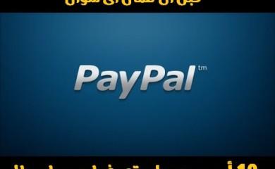 تعرف على باي بال قبل ان تسأل أى سؤال: 10 أمور أعرفهم أولا عن PayPal