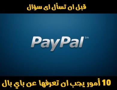 أهم الأمور التى يجب ان تعرفها عن باي بال PayPal