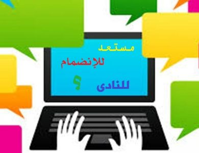 نادى الويب العربى هو ملتقى لكل من يبحث عن العمل عبر الانترنت والعمل من المنزل