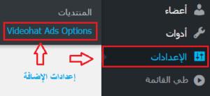اعدادات اضافه وورد بريس لعرض الاعلانات قبل تشغيل الفيديو