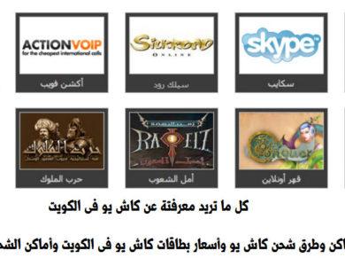 كاش يو الكويت توصيل كاش يو بطاقات كروت كاش يو وأسعار كاش يو فى الكويت