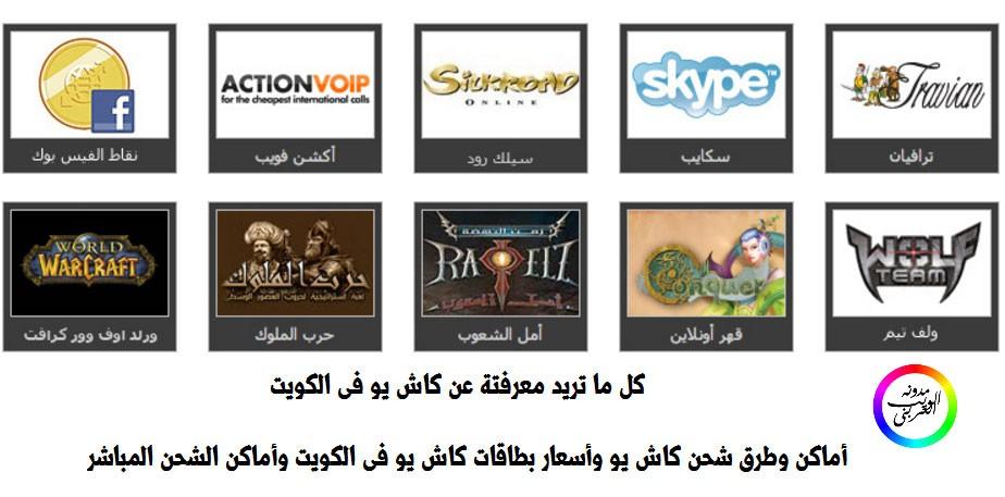 كاش يو الكويت أسعار البطاقات وطرق الشحن وأماكنها