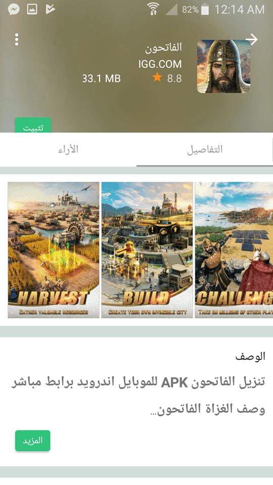 صفحة تحميل تطبيق لعبة الفاتحون من موقع متجر بلاى